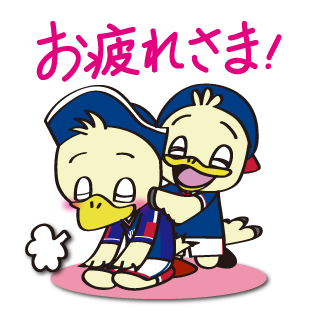 【LINEスタンプ】20.お疲れ様.png